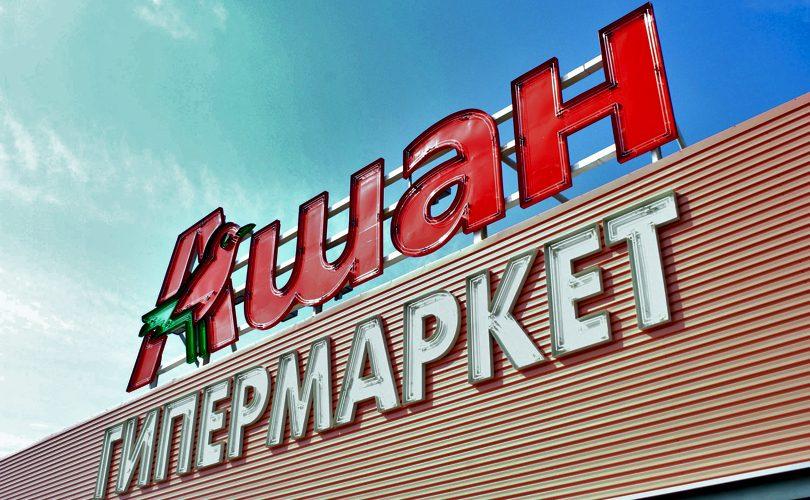 AuchanRussiaInvestimenti